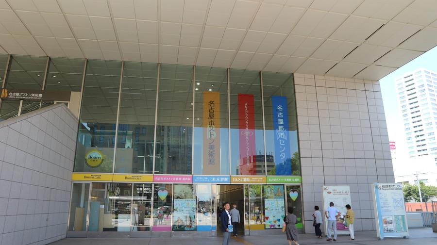 名古屋 ボストン 美術館